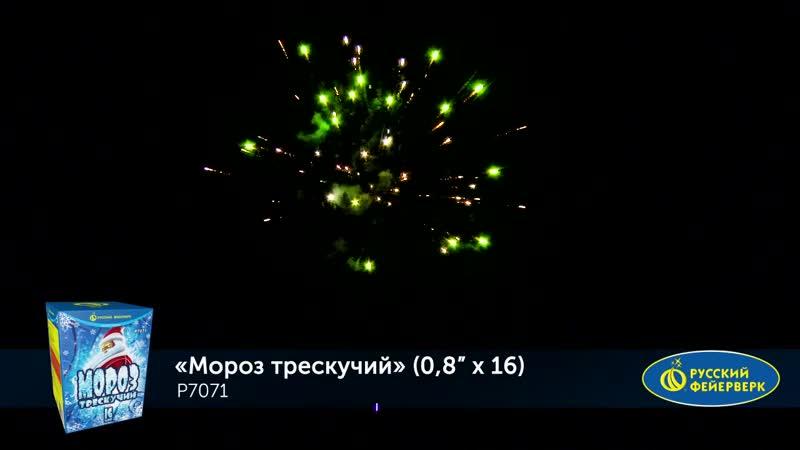 Мороз трескучий P7071 салют от Русский фейерверк (0,8х 16) NEW