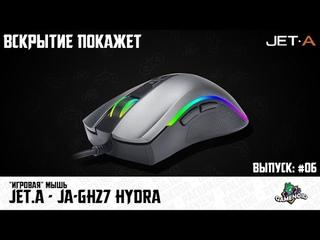 Вскрытие покажет #06 - Мышь Jet.A JA-GH27 Hydra