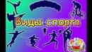 Виды спорта . Развивающее видео для детей по методике Домана