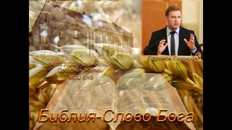 Библия - Слово Бога. Е. Ефремов. МСЦ ЕХБ.