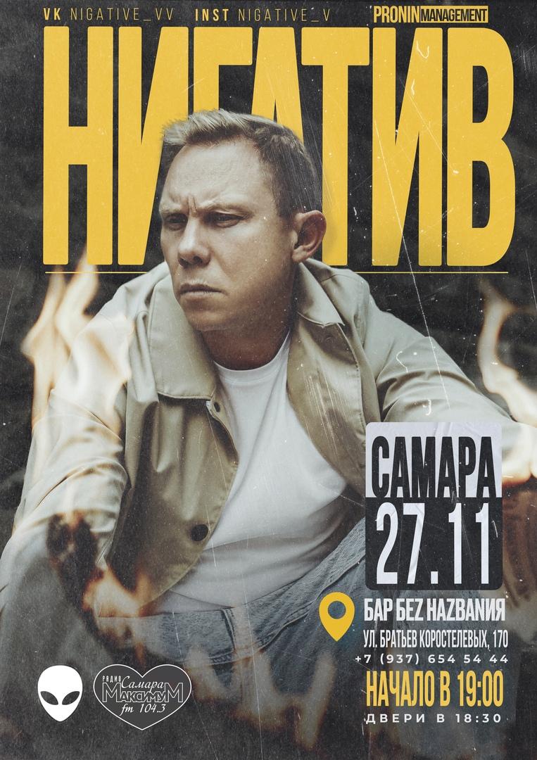 Афиша Нигатив, Самара, 27.11.20