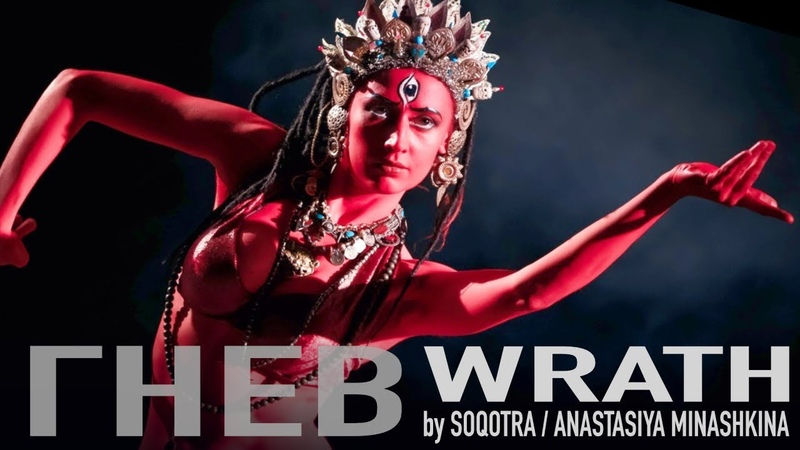 ГНЕВ WRATH by Soqotra Anastasiya Minashkina Tribal Fusion Bellydance