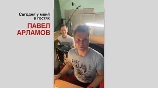 Александр Бардин и Павел Арламов .