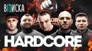 Hardcore Акаб, Никулин, Сульянов, Германский, Самброс. Как живут бойцы Хардкора / Вписка