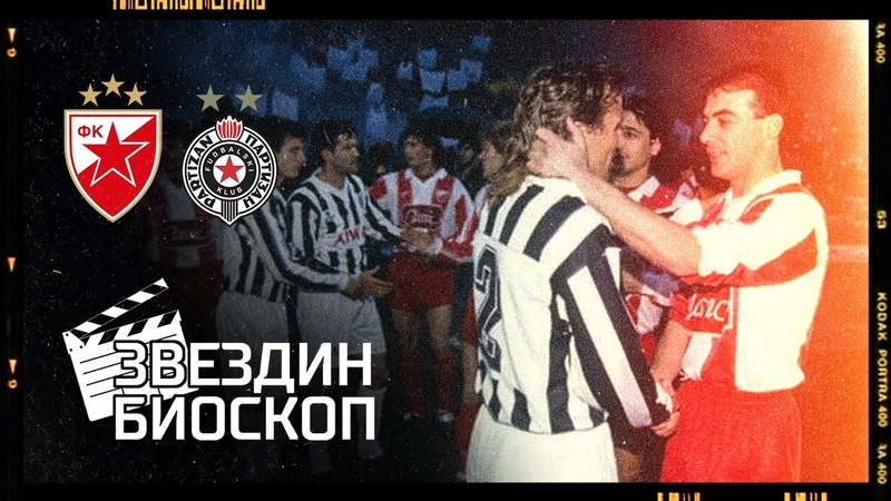 Zvezdin bioskop Crvena zvezda - Partizan 31 | 88. večiti derbi (27.04.1991.)