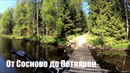 Велопрогулка От Сосново до Петяярви Река Волчья Озеро Лебяжье