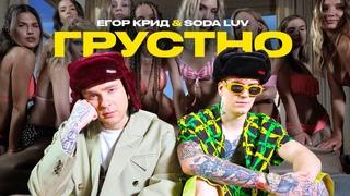 ЕГОР КРИД feat. SODA LUV - ГРУСТНО (ПРЕМЬЕРА КЛИПА 2021)