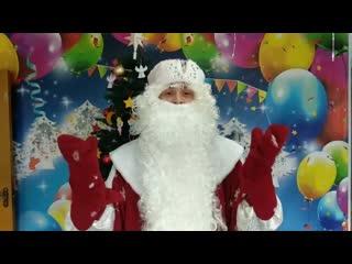 Новогоднее поздравления от Дедушки Мороза жителям и нашим властям)