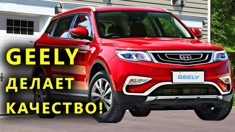 Производство автомобилей GEELY в Китае Где делают Джили Атлас и Джили Coolray