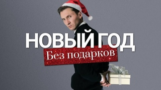 НОВОГОДНИЙ МИНИМАЛИЗМ - праздники без подарков