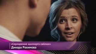 """Динара Ряхимова – """"Серлэремне жиллэргэ сойлим"""""""
