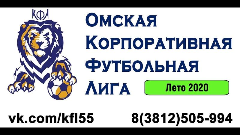 Vhod LB (35) ТД Молис. Дивизион 2. Сезон Лето 2020. Омская Корпоративная Футбольная Лига. ОКФЛ