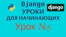 Django Уроки Для Начинающих Урок №5 Задание 1 Программирование Азы