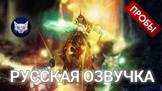 DOTA 2 | Русская озвучка Chen (Пробы №4)