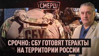 ⚡Срочно   СБУ готовят теракты на территории РФ   Конфликт на границе Таджикистана и Киргизии   СМЕРШ