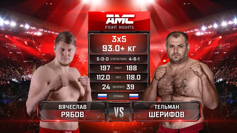 Вячеслав Рябов vs Тельман Шерифов Vyacheslav Ryabov vs Telman Sherifov