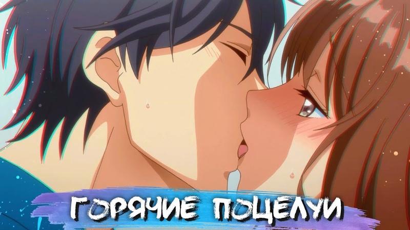 ТОП 10 ГОРЯЧИХ ПОЦЕЛУЕВ В АНИМЕ 10 ANIME HOT KISS