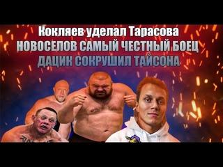 Кокляев сокрушил Тарасова, Новоселов самый честный боец  Дацик уделал Тайсона