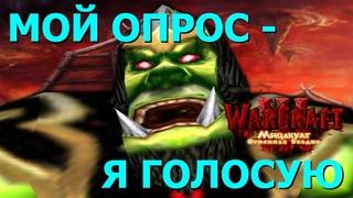 #1 КОРОЛЕВСКИЙ ОПРОС / Совет Вождей / Warcraft 3 Мицакулт - Огненная Бездна прохождение