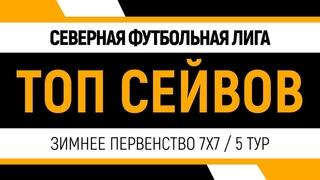 5 тур 7x7 Топ Сейвов