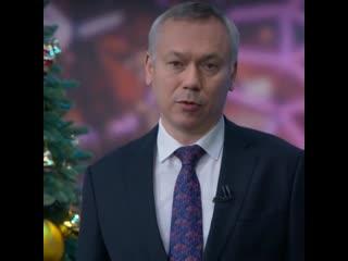 Поздравление от губернатора Новосибирской области