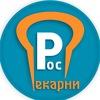 РосПекарни: хлебопекарное оборудование