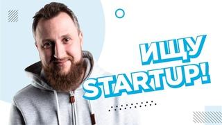 Бизнес с нуля. Как привлечь инвестиции в стартап от частного инвестора? / Андрей Гарусов