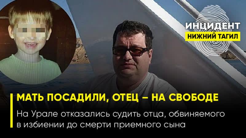 Мать посадили отец на свободе на Урале отказались судить отца обвиняемого в избиении до смерти приемного сына