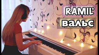 Ramil' — Вальс   Нежный Кавер На Пианино