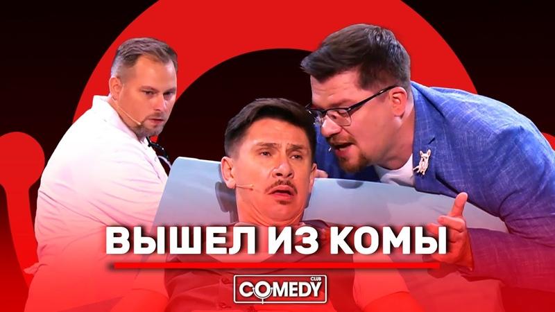 Камеди Клаб Новый сезон Харламов Батрутдинов Иванов Вышел из комы
