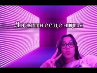 """Люминесценция: лучшая креативная работа Проекта """"Эвристика в физике"""", 7-й сезон"""
