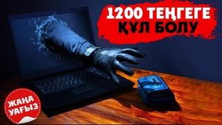 «1200 ТЕҢГЕГЕ ҚҰЛ БОЛУ» Ұстаз Ерлан Ақатаев ᴴᴰ