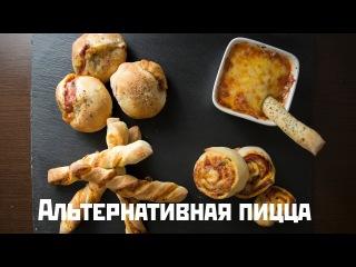 Альтернативная пицца - 4 вида необычной пиццы непривычной формы