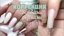 КОРРЕКЦИЯ ВЕРХНИМИ ФОРМАМИ / ДИЗАЙН НОГТЕЙ / Зимний маникюр 2021