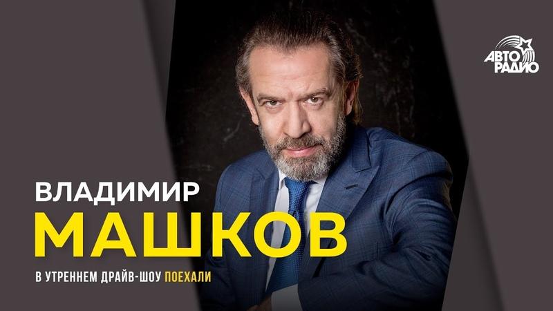 Владимир Машков о жизни театра после пандемии премьерах И никого не стало и Старший сын