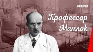 Профессор Мамлок / Professor Mamlock (1938) фильм смотреть онлайн