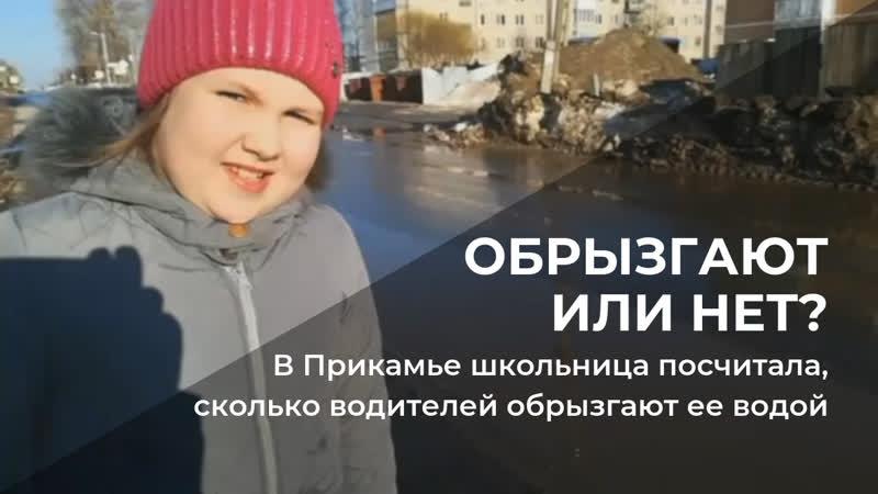 В Прикамье школьница посчитала сколько водителей обрызгают ее водой
