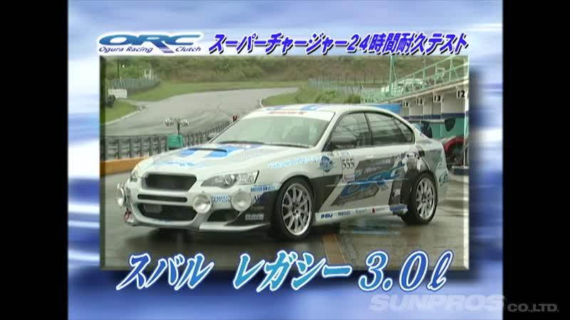 SL DVD 7 — ORC Supercharger 24h Endurance Test at Ebisu Circuit.