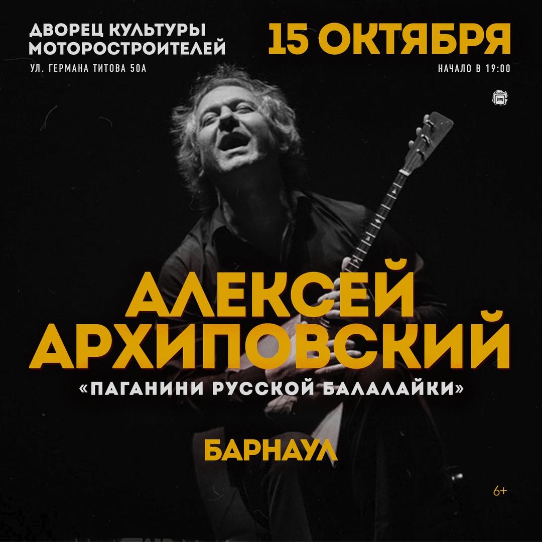 Афиша Барнаул Архиповский в Барнауле 15 окт