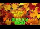 Загуляем осень. Осенние хиты шансона(720P_HD).mp4