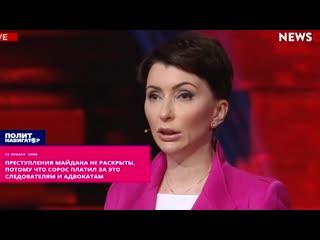 Преступления Майдана не раскрыты, потому что Сорос платил за это следователям и адвокатам.