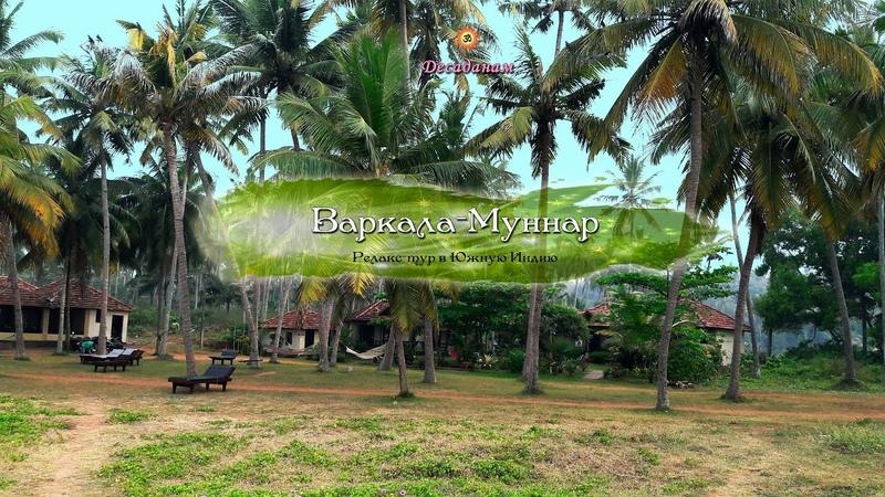 Релакс тур Desadanam в Южную Индию Варкала Муннар штат Керала