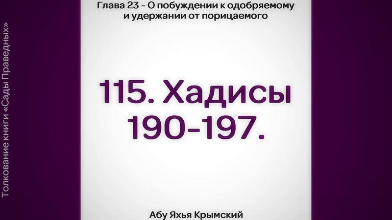 115 Сады Праведных Глава 23 Хадисы 190 191 192 193 194 195 196 197 Абу Яхья Крымский