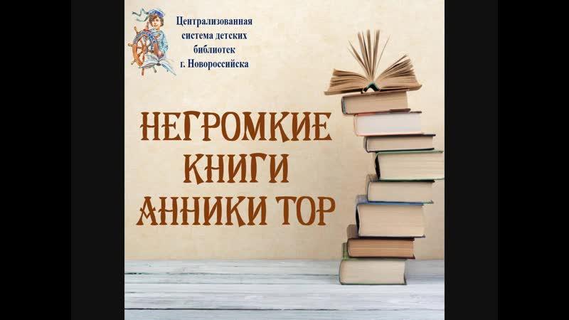 Негромкие книги Анники Тор