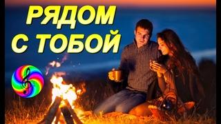 Новинка 2019!!! Денис Рычков и Юля Шатунова - Рядом с тобой