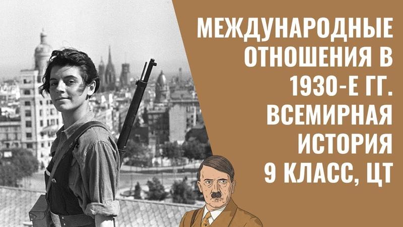 Международные отношения в 1930 е гг Всемирная история 9 10 класс ЦТ