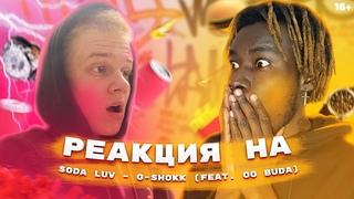 РЕАКЦИЯ НА SODA LUV – G-SHOKK (feat. OG Buda)   ИНОСТРАНЕЦ НАЗВАЛ SODA LUV ХОРОШИМ БАЙТЕРОМ