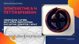 Фильм: Эпигенетика и Петля Времени