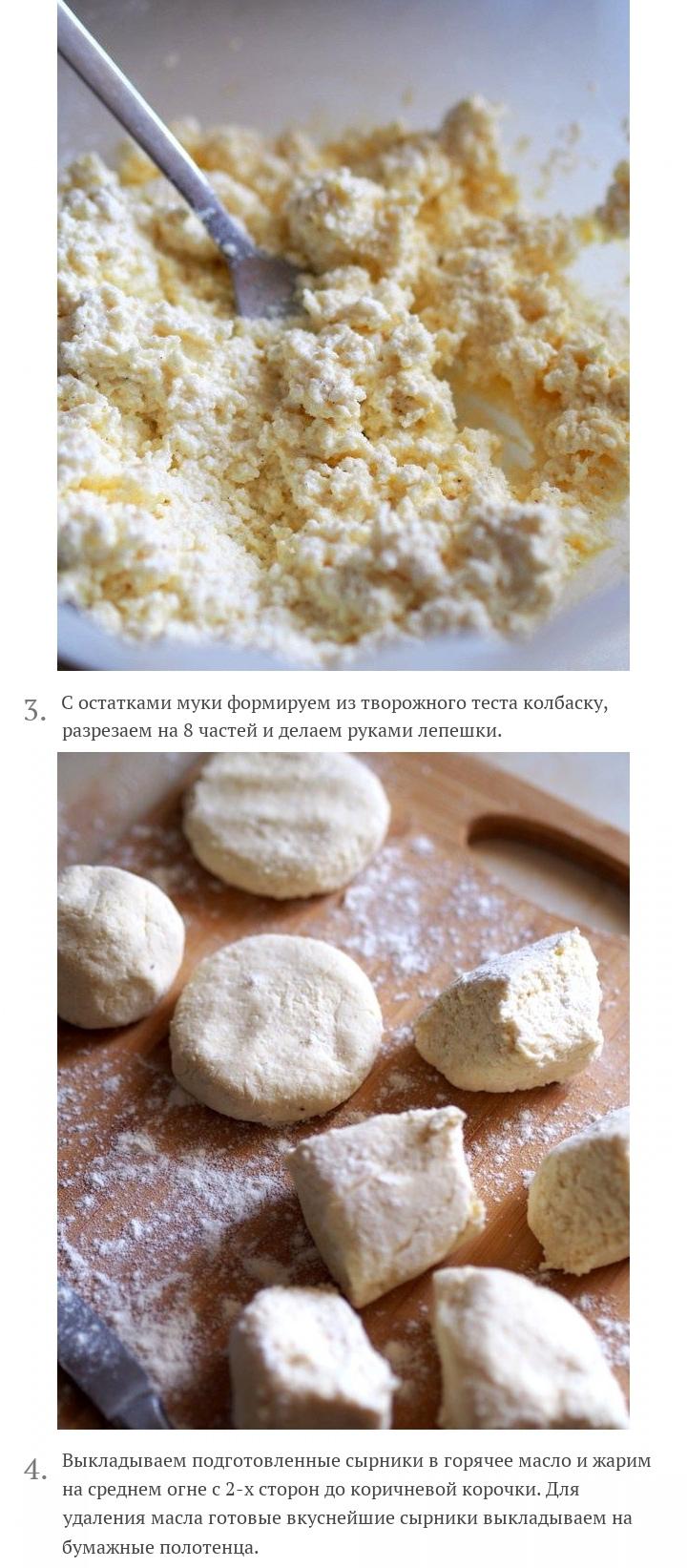 Идеальные сырники из творога, изображение №3