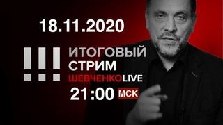 """""""Не нужно приукрашивать"""": страна не готова ко второй волне / Большая игра вокруг Карабаха / СТРИМ"""